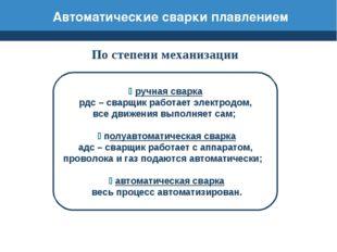 Автоматические сварки плавлением По степени механизации ручная сварка рдс –