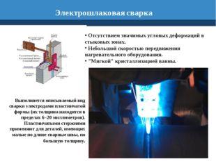 Электрошлаковая сварка Выполняется описываемый вид сварки электродами пластин