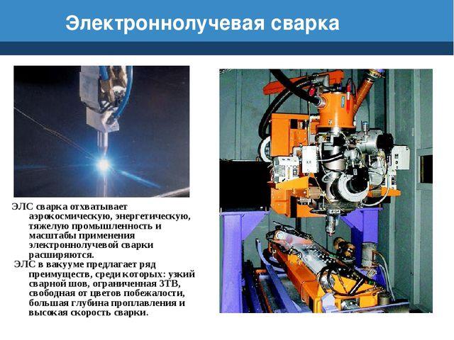 Электроннолучевая сварка ЭЛС сварка отхватывает аэрокосмическую, энергетическ...