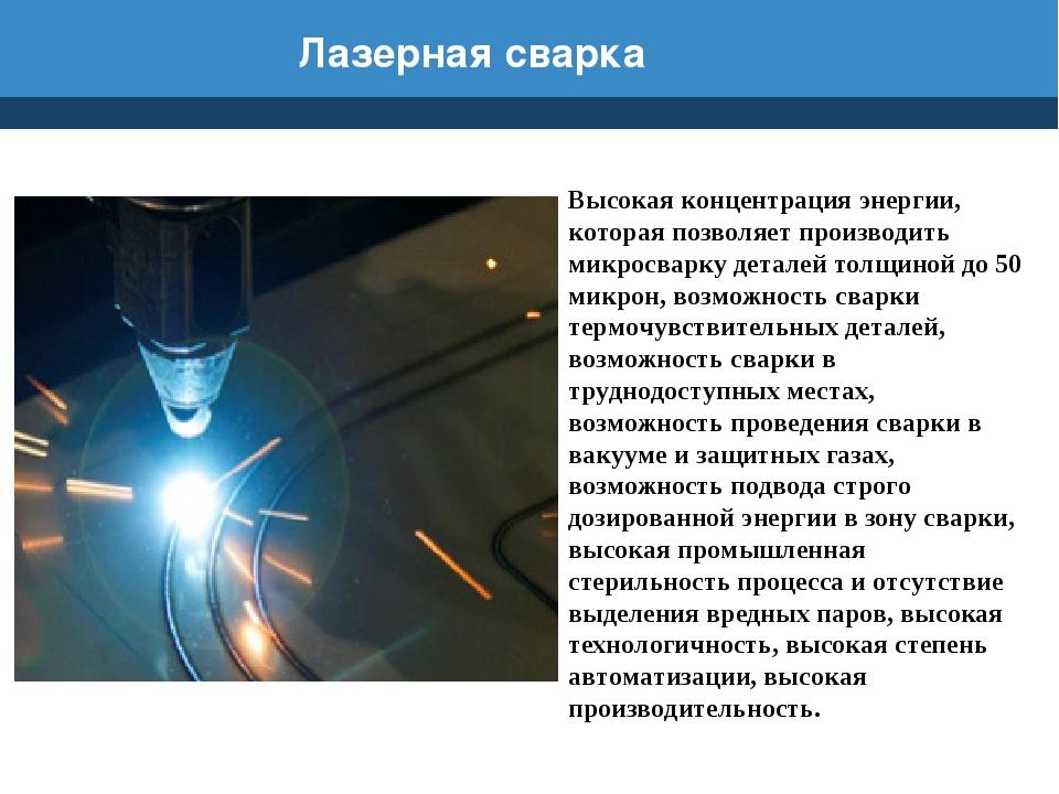 Лазерная сварка Высокая концентрация энергии, которая позволяет производить м...
