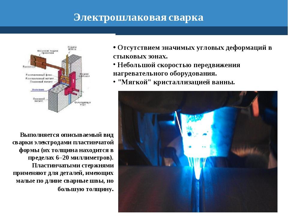 Электрошлаковая сварка Выполняется описываемый вид сварки электродами пластин...