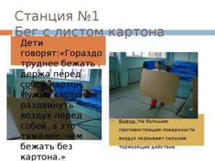 Станция №1 Бег с листом картона Дети говорят:«Гораздо труднее бежать , держа
