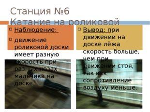Станция №6 Катание на роликовой доске Наблюдение: движение роликовой доски им