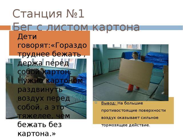 Станция №1 Бег с листом картона Дети говорят:«Гораздо труднее бежать , держа...
