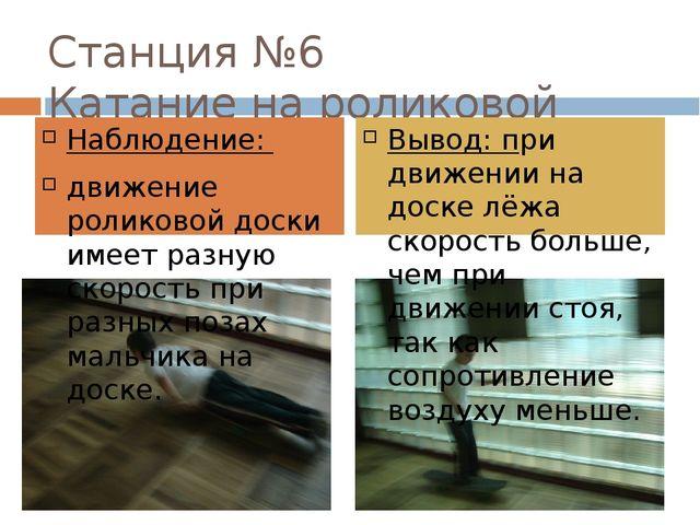 Станция №6 Катание на роликовой доске Наблюдение: движение роликовой доски им...