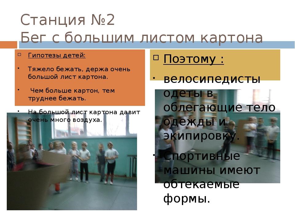 Станция №2 Бег с большим листом картона по двое Гипотезы детей: Тяжело бежать...