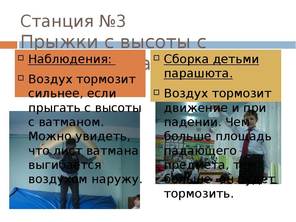 Станция №3 Прыжки с высоты с листом ватмана Наблюдения: Воздух тормозит сильн...