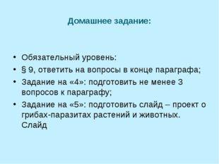 Домашнее задание: Обязательный уровень: § 9, ответить на вопросы в конце пара