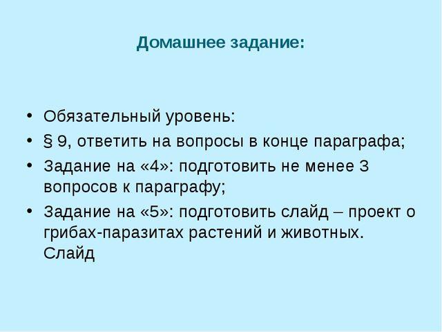 Домашнее задание: Обязательный уровень: § 9, ответить на вопросы в конце пара...