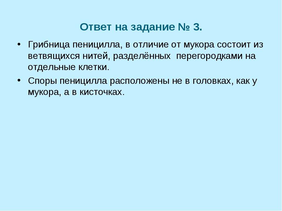 Ответ на задание № 3. Грибница пеницилла, в отличие от мукора состоит из ветв...