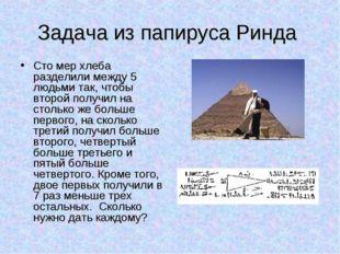 Задача из папируса Ринда Сто мер хлеба разделили между 5 людьми так, чтобы вт