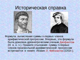 Историческая справка Формула вычисления суммы n-первых членов арифметической