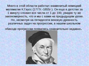 Много в этой области работал знаменитый немецкий математик К.Гаусс (1777г.-18