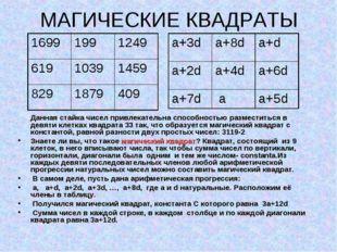 МАГИЧЕСКИЕ КВАДРАТЫ Данная стайка чисел привлекательна способностью разместит