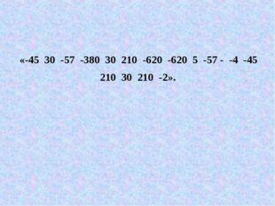 «-45 30 -57 -380 30 210 -620 -620 5 -57 - -4 -45 210 30 210 -2».