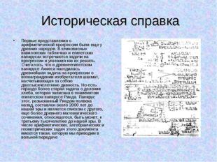 Историческая справка Первые представления о арифметической прогрессии были е