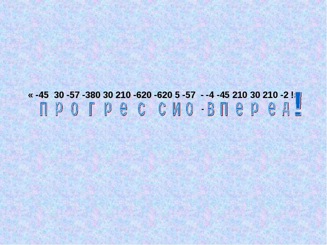 « -45 30 -57 -380 30 210 -620 -620 5 -57 - -4 -45 210 30 210 -2 !» -