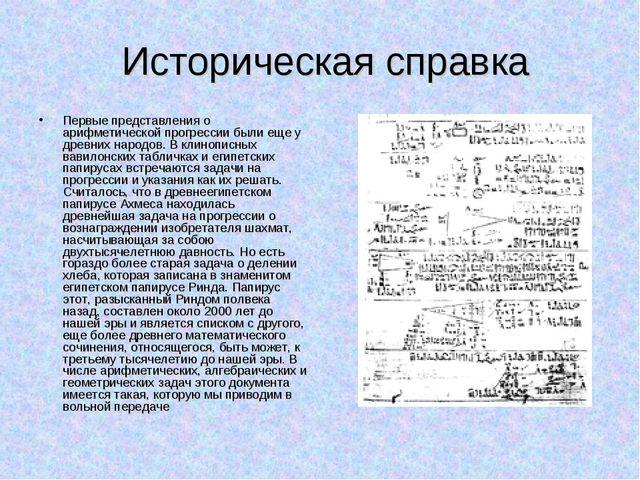 Историческая справка Первые представления о арифметической прогрессии были е...