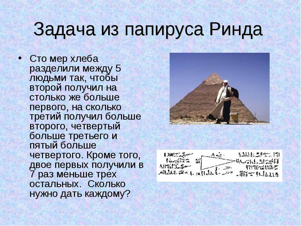 Задача из папируса Ринда Сто мер хлеба разделили между 5 людьми так, чтобы вт...