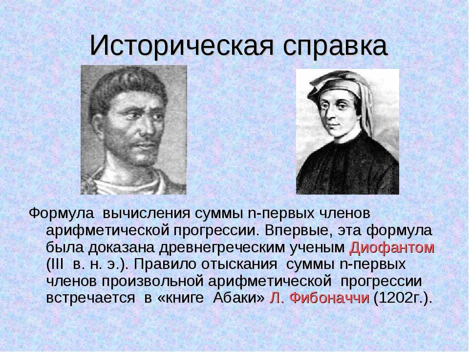 Историческая справка Формула вычисления суммы n-первых членов арифметической...