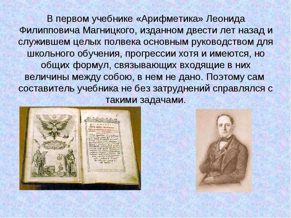 В первом учебнике «Арифметика» Леонида Филипповича Магницкого, изданном двест...