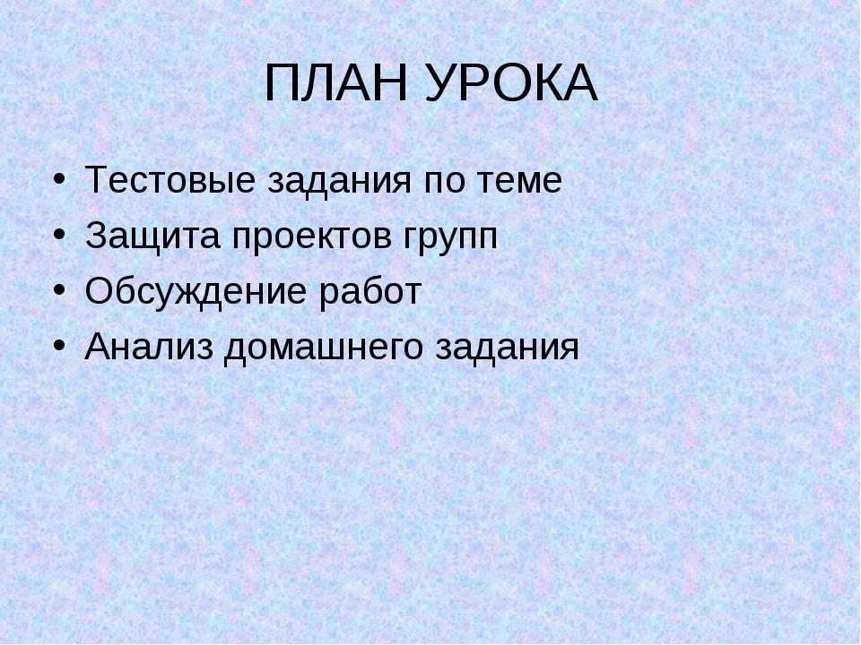 ПЛАН УРОКА Тестовые задания по теме Защита проектов групп Обсуждение работ Ан...