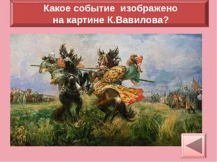 Назовите год, в котором состоялась битва на Куликовом поле. 1380 г.