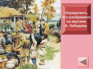 Что произошло в 988 году в Киевской Руси ? Принятие христианства