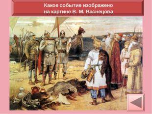 Как звали князя, который занимал стол Киевской Руси с 980 по 1015 годы? Влади