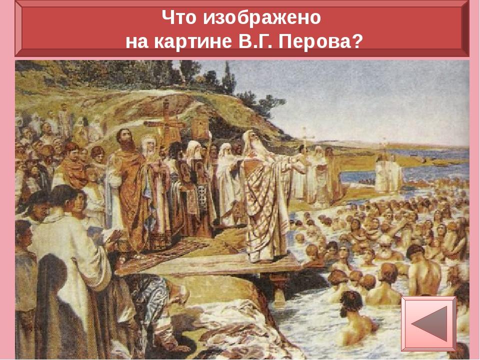 Определите, что изображено на картине К. Лебедева.