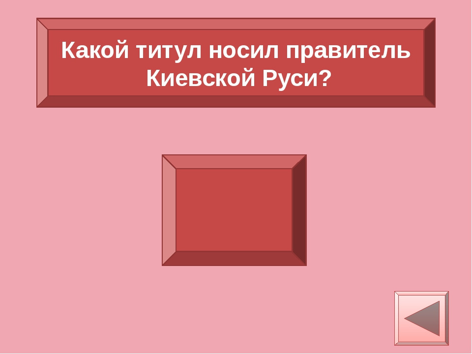 Какой титул носил правитель Киевской Руси? Великий князь Киевский