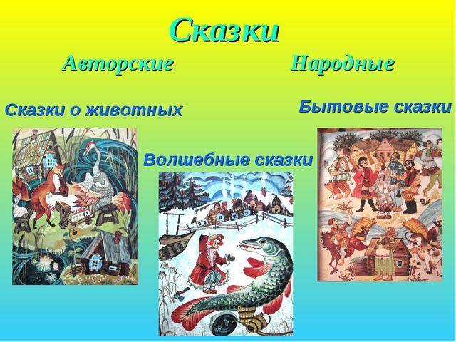 Сказки АвторскиеНародные Сказки о животных Бытовые сказки Волшебные сказки