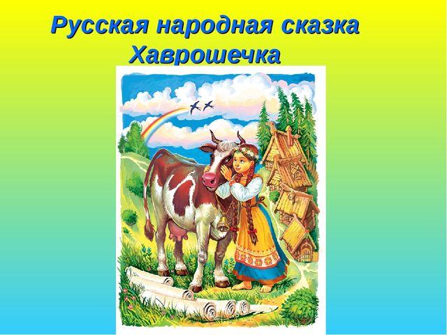 Русская народная сказка Хаврошечка
