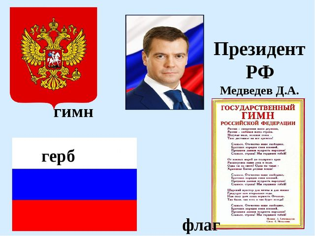 Президент РФ Медведев Д.А. гимн герб флаг