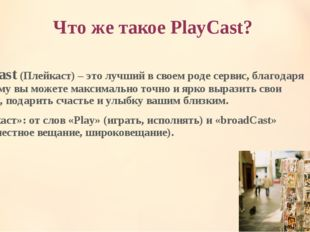 Что же такое PlayCast? Playcast (Плейкаст) – это лучший в своем роде сервис,