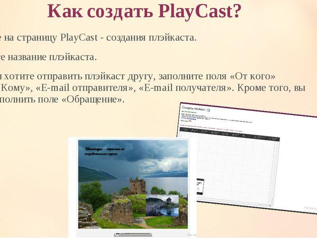 Как создать PlayCast? Зайдите на страницу PlayCast - создания плэйкаста. Укаж...