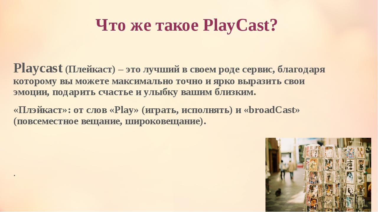 Что же такое PlayCast? Playcast (Плейкаст) – это лучший в своем роде сервис,...