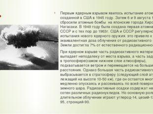 Первым ядерным взрывом явилось испытание атомной бомбы, созданной в США в 194