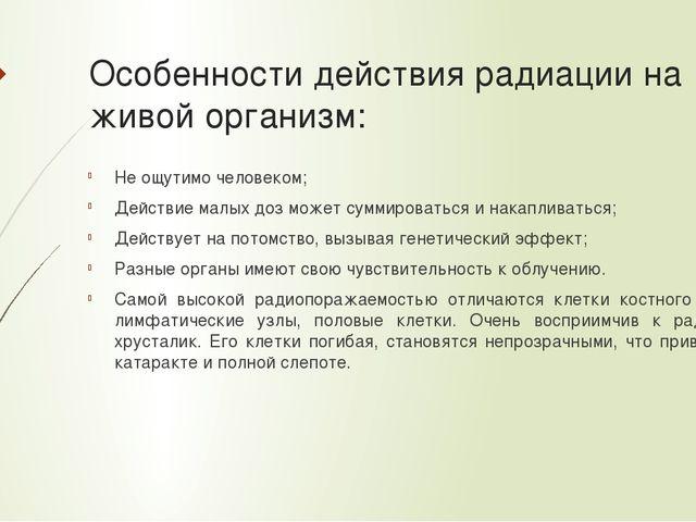 Особенности действия радиации на живой организм: Не ощутимо человеком; Действ...