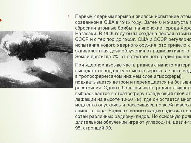 Первым ядерным взрывом явилось испытание атомной бомбы, созданной в США в 194...