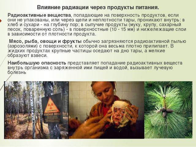 Влияние радиации через продукты питания. Радиоактивные вещества, попадающие...