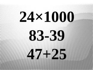 24×1000 83-39 47+25