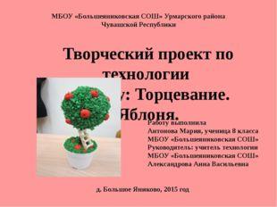 МБОУ «Большеяниковская СОШ» Урмарского района Чувашской Республики Творческий
