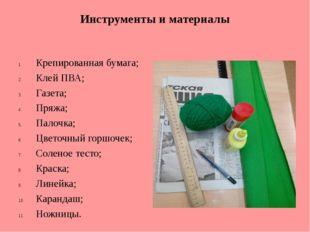 Инструменты и материалы Крепированная бумага; Клей ПВА; Газета; Пряжа; Палочк