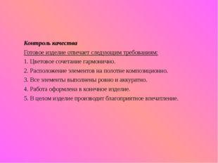 Контроль качества Готовое изделие отвечает следующим требованиям: 1. Цвето