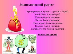 Экономический расчет Крепированная бумага- 1 рулон= 59 руб. Клей ПВА- 3 шт.=6