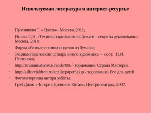 Используемая литература и интернет-ресурсы: Проснякова Т. « Цветы». Москва, 2