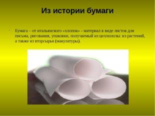 Из истории бумаги Бумага – от итальянского «хлопок» - материал в виде листов