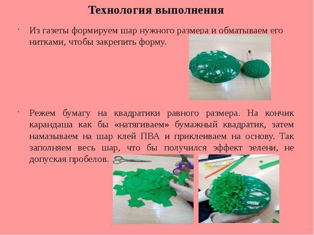 Технология выполнения Из газеты формируем шар нужного размера и обматываем ег...