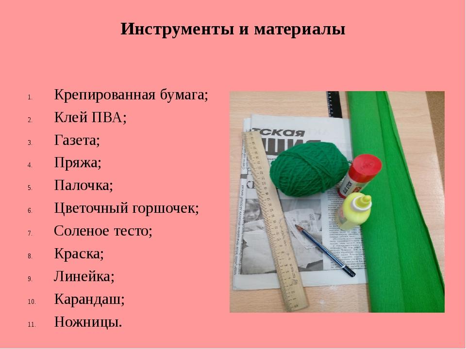 Инструменты и материалы Крепированная бумага; Клей ПВА; Газета; Пряжа; Палочк...